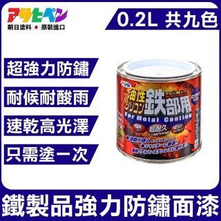 【日本Asahipen】日本製鐵製品防鏽油性法瑯面漆0.2L9色