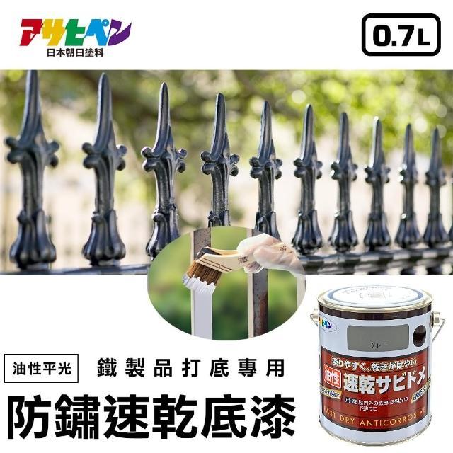 【日本Asahipen】日本製鐵製品防鏽速乾底漆鼠灰0.7L