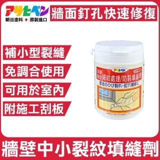 【日本Asahipen】日本製油漆牆壁細紋處理/防裂填縫劑