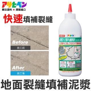 【日本Asahipen】日本製水泥屋頂/陽台/地面 裂縫填補泥漿600g