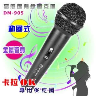 【KINYO】高感度動圈式金屬管身有線麥克風 DM-905