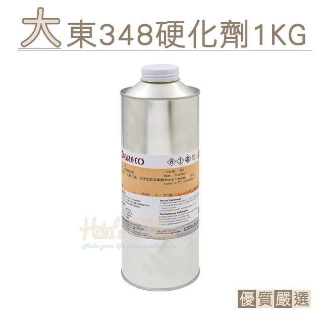 【○糊塗鞋匠○ 優質鞋材】N141 台灣製造 大東348硬化劑(罐)