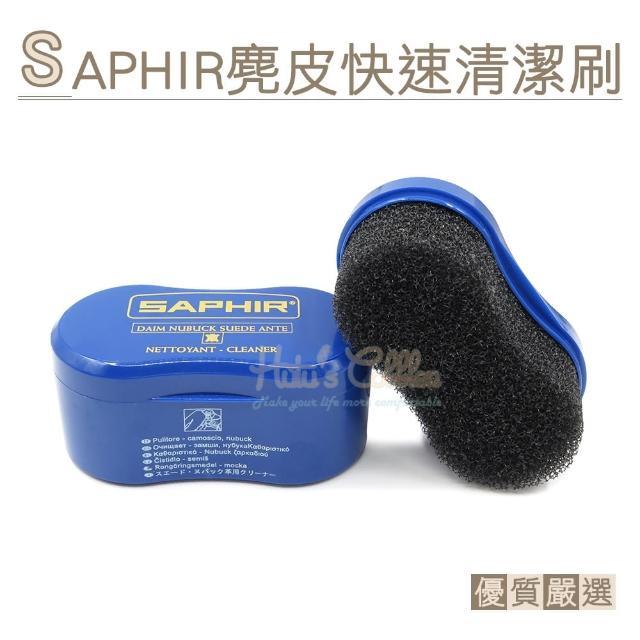 【○糊塗鞋匠○ 優質鞋材】P35 法國SAPHIR麂皮快速清潔刷(個)