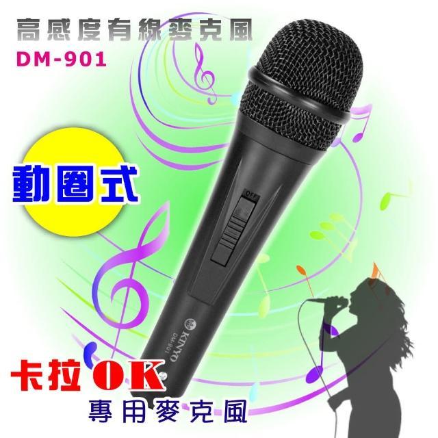 【KINYO】高感度動圈式有線麥克風(DM-901)/