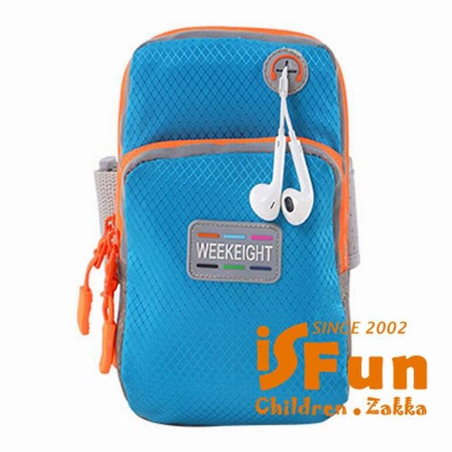 【iSPurple】运动专用*小号防水透气铺棉手机臂包/天蓝