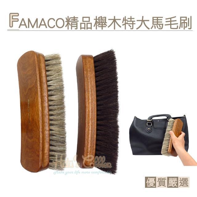 【○糊塗鞋匠○ 優質鞋材】P73 法國FAMACO精品櫸木特大馬毛刷(支)