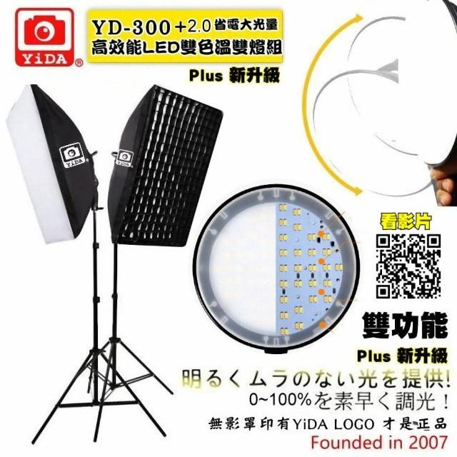 【YIDA 雙色溫可調光LED攝影燈】LED攝影雙燈組(攝影燈)
