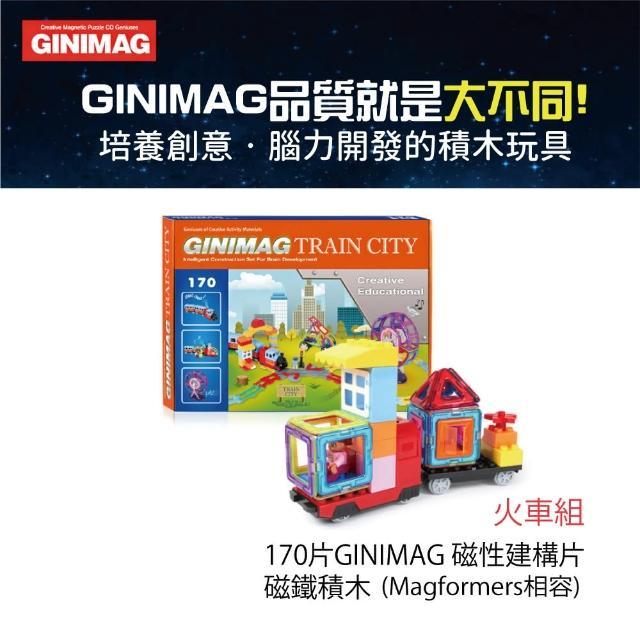 【GINIMAG】火車軌道 城市火車170片  磁性建構片 積木 益智玩具 磁鐵玩具(Magformers相容)