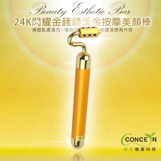 【Concern康生】24K閃黃金耀金鍺石滾輪按摩美顏棒(珍貴鍺元素)