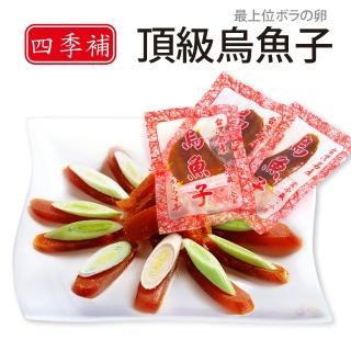 【四季補】雲林口湖頂級烏魚子 一口吃2兩/袋(約12-15包 5g/包)