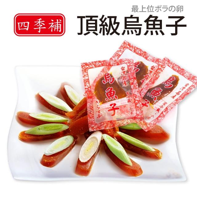 【買一送一 四季補】雲林口湖頂級烏魚子 一口吃2兩/袋(約12-15包 5g/包)