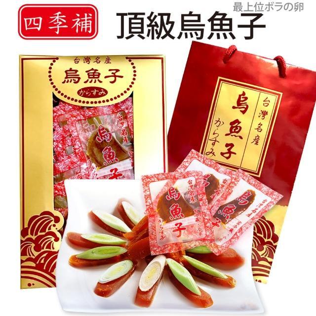 【四季補】雲林口湖頂級烏魚子 一口吃禮盒(20包 5-6g/包)