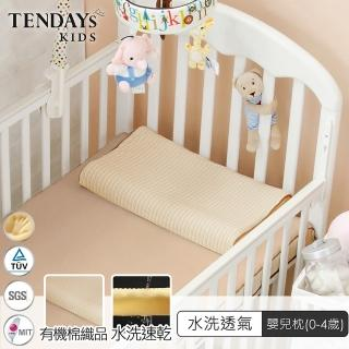 【TENDAYS】水洗透氣嬰兒枕(0-4歲 可水洗枕)