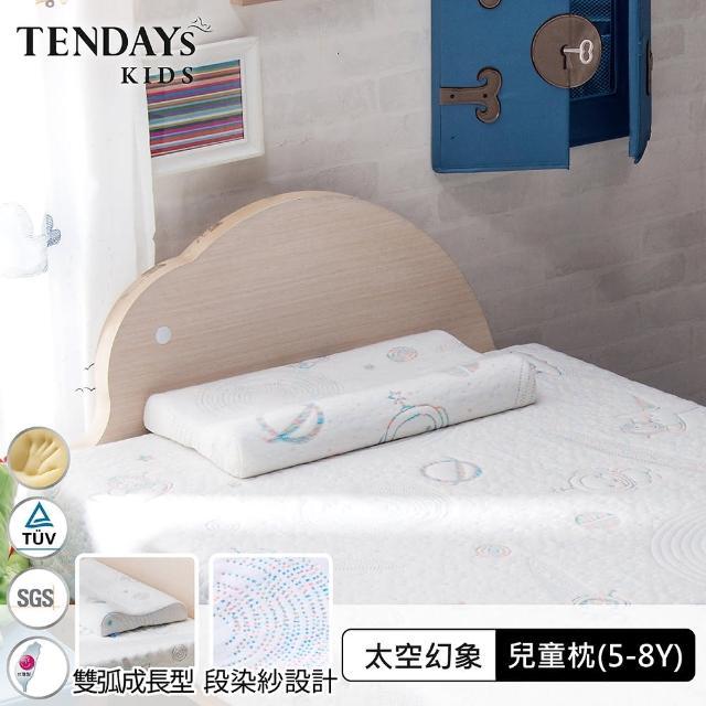 【TENDAYS】太空幻象兒童護脊枕(5-8歲 記憶枕)