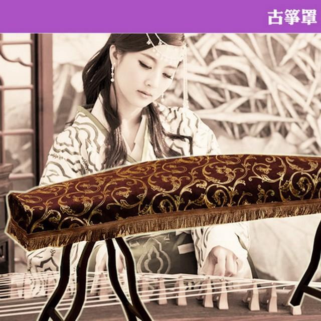 【美佳音樂】古箏罩-歐風燙金印花-咖啡金(古箏防塵罩)
