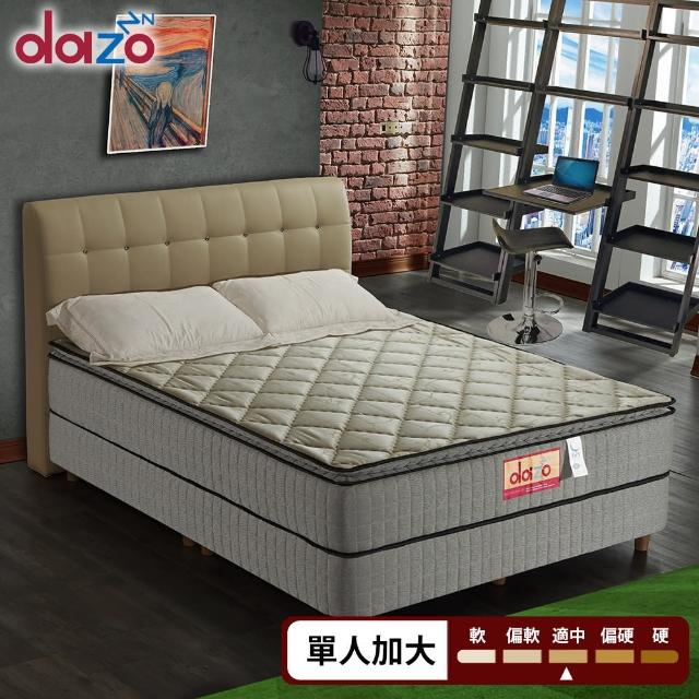 【Dazo得舒】三線乳膠機能獨立筒床墊-單人3.5尺(多支點系列)