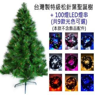 【摩達客】耶誕-5尺/5呎-150cm台灣製特級綠松針葉聖誕樹(不含飾品組/含100燈LED燈2串/本島免運費)/