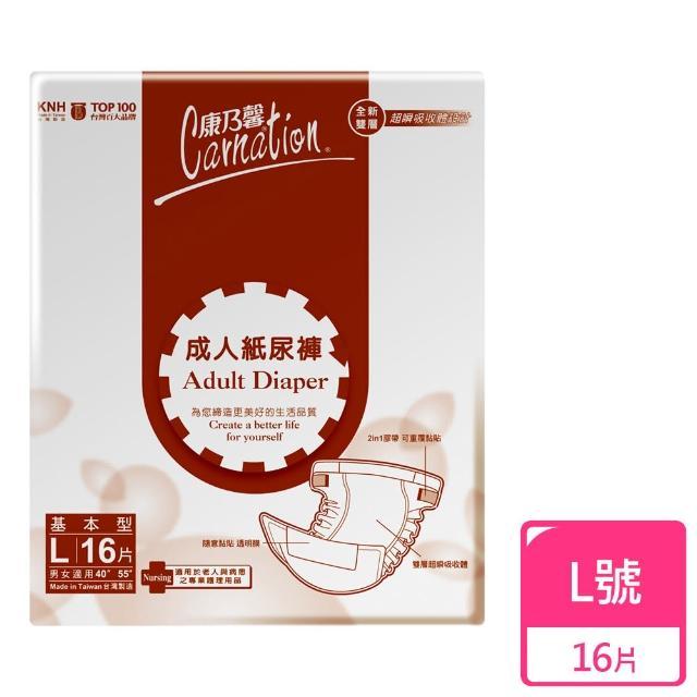 【康乃馨】成人紙尿褲L號16片/包