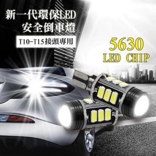 ~車的LED~5630 魚眼 12SMD 白光 7.5W T10~T15^(雙入組^)
