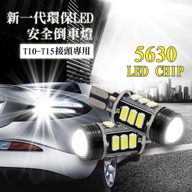 【車的LED】5630 魚眼 12SMD 白光 7.5W T10-T15(雙入組)