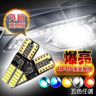 【車的LED】4014高亮版 24SMD T10 款(兩入組)