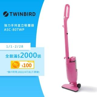 【日本TWINBIRD】強力手持直立兩用吸塵器(粉紅ASC-80TWP)