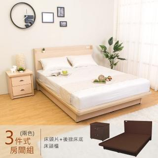 【Bernice】卡爾5尺雙人後掀床房間3件組(後掀床底+插座床頭片+床頭櫃 兩色可選)