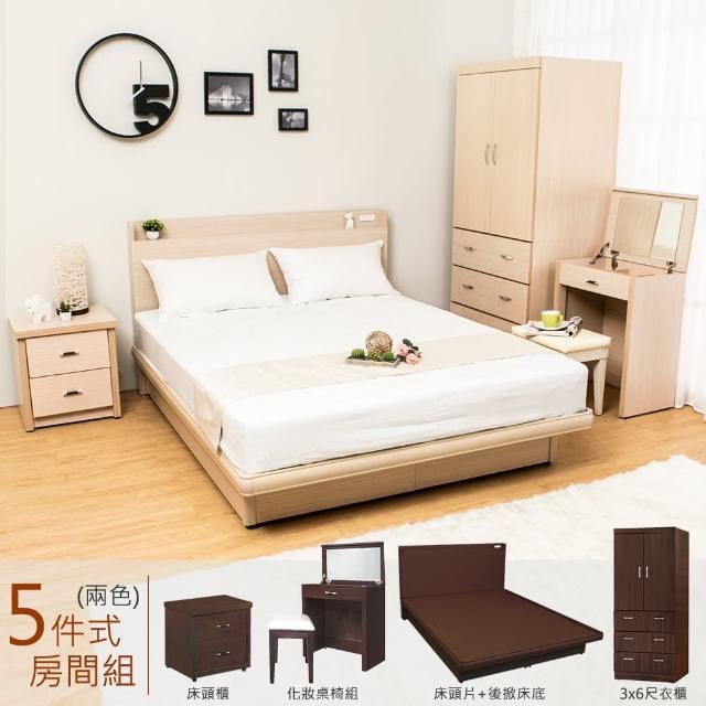 【Bernice】卡爾5尺雙人後掀床房間5件組(後掀床底+插座床頭片+床頭櫃+衣櫃+化妝桌椅 兩色可選)