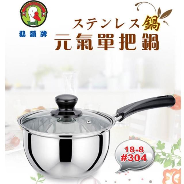 【鵝頭牌】304不鏽鋼元氣單把鍋(CI-1805)