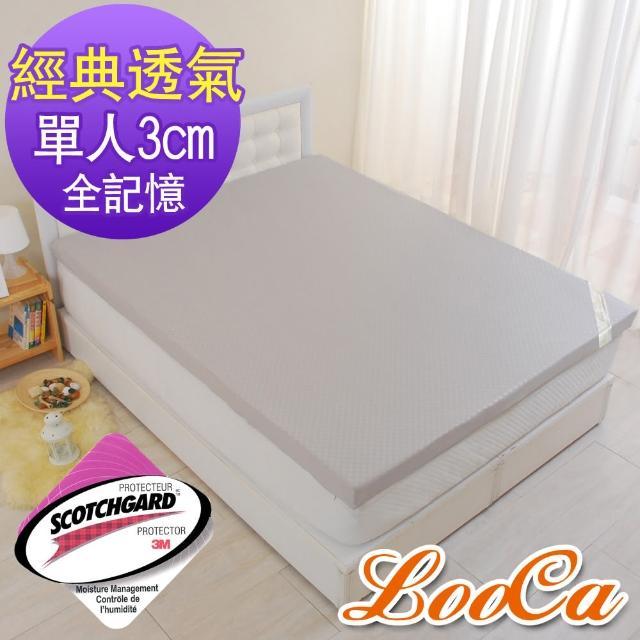 【快速到貨】LooCa經典超透氣3cm全記憶床墊(單人3尺)