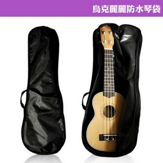 【美佳音樂】21吋 輕便 烏克麗麗防水琴袋 可揹可提式