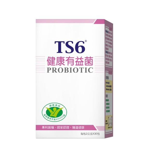 【TS6】國家認證-健康有益菌 益生菌(30包/盒)