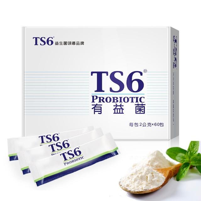 【TS6】益生菌 有益菌(60入一盒)