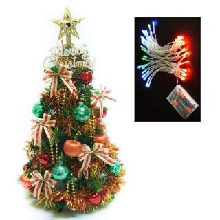 【聖誕裝飾品特賣】台灣製可愛2呎/2尺60cm裝飾聖誕樹(紅金色系+LED50燈電池燈彩光)