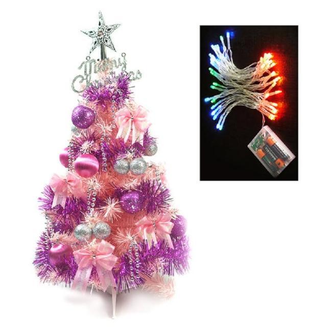 【摩達客】耶誕-2尺/2呎-60cm台灣製夢幻經典粉紅色聖誕樹(含銀紫色系/含LED50燈彩光電池燈/本島免運費)/