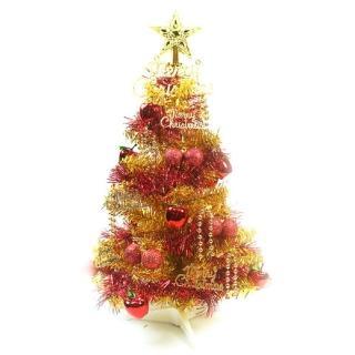 【聖誕裝飾品特賣】台灣製繽紛2呎60cm金色金箔聖誕樹+裝飾組(紅蘋果純金色系)