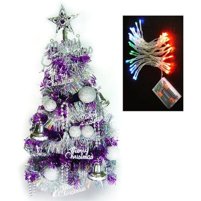 【摩達客】耶誕-2尺/2呎-60cm台灣製繽紛紫色金箔聖誕樹(含銀色系裝飾/含LED50燈彩光電池燈)/