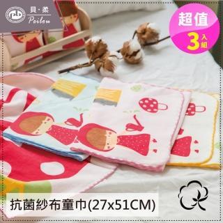 【PEILOU】貝柔童話抗菌紗布童巾-27x51cm(小紅帽三入)