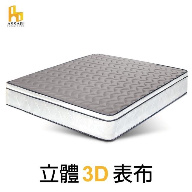 【ASSARI】感溫3D立體三線獨立筒床墊(單人3尺)
