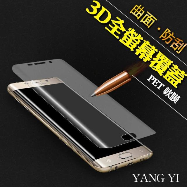 【YANG YI】揚邑Samsung Galaxy S6 edge 防爆破螢幕保護軟膜(全屏滿版3D曲面)