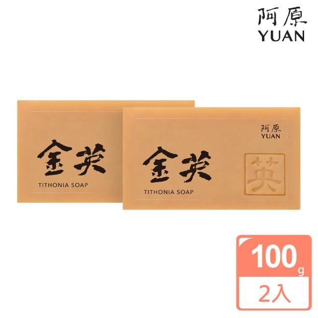 【阿原】五爪金英皂2入組(緊緻肌膚重現光采)