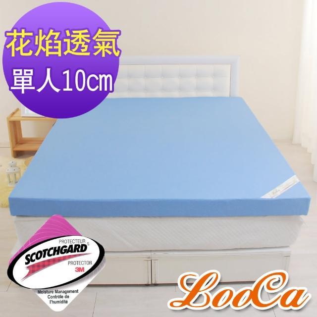 【快速到貨】LooCa花焰超透氣10cm彈力記憶床墊(單人3尺)