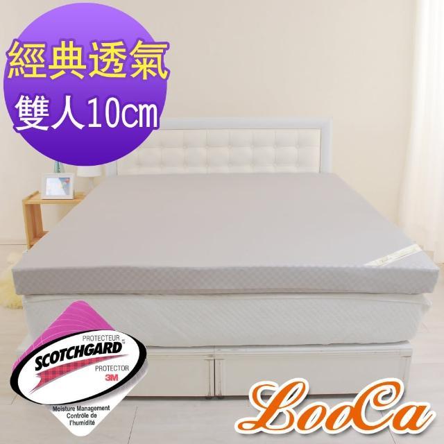 【快速到貨】LooCa經典超透氣10cm彈力記憶床墊(雙人5尺)