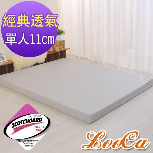 【快速到貨】LooCa經典超透氣11cm彈力記憶床墊(單人3尺)
