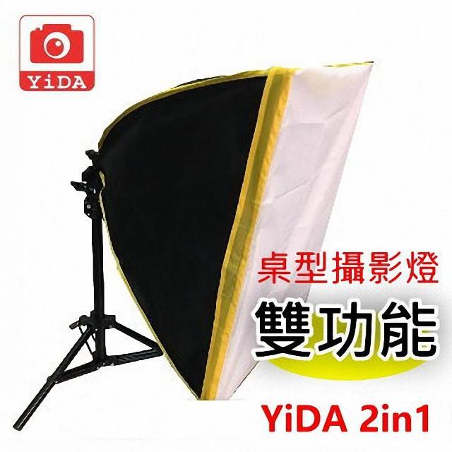 【YIDA兩用攝影燈】無影罩兩用攝影燈(攝影燈)