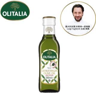 【Olitalia奧利塔】特級初榨橄欖油(250ml/瓶)