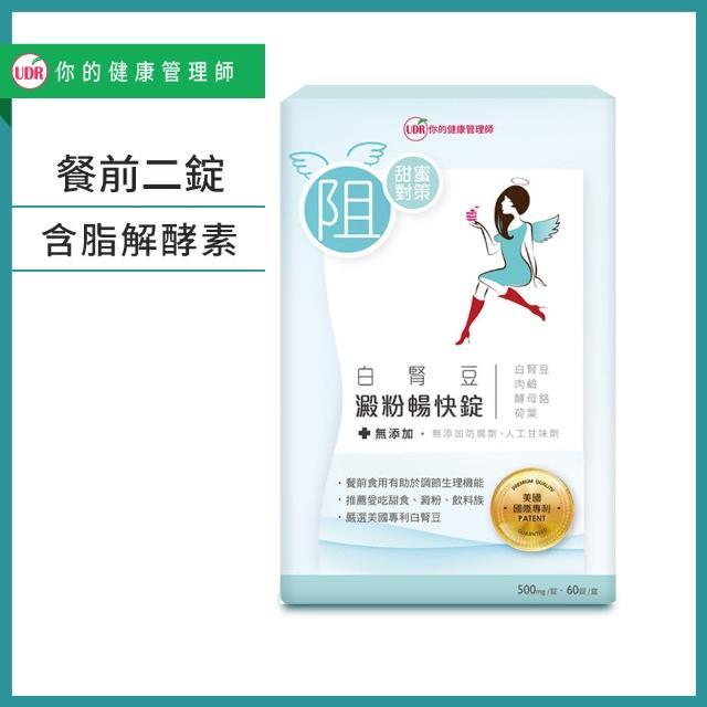 【UDR】白腎豆澱粉暢快錠60錠/盒(x1盒)