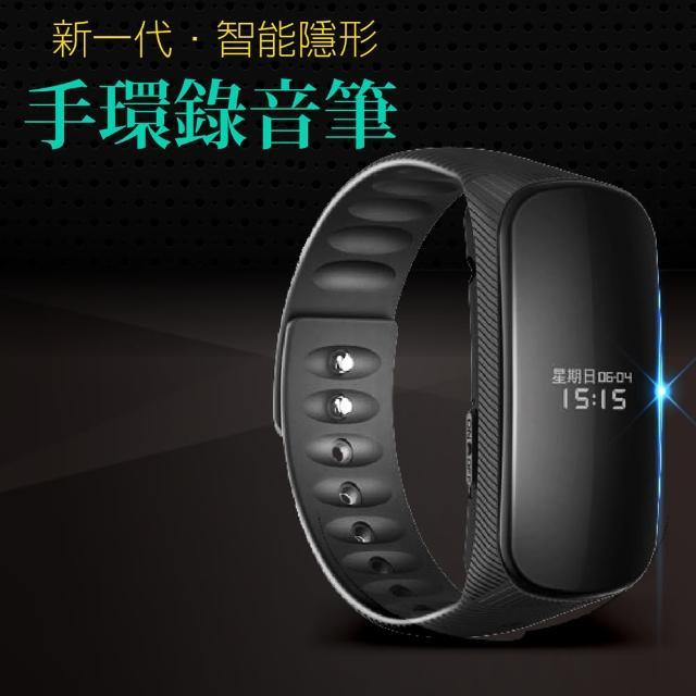 新一代智能隱形 手環型錄音筆 內建8G(三種功能一次滿足)
