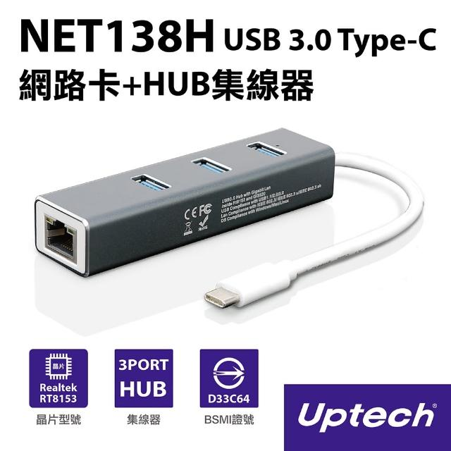 【Uptech】NET138H(USB 3.0 Type-C網卡+HUB集線器)