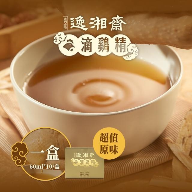 【南门市场逸湘斋】原味滴鸡精1盒(60ml包.10包盒)